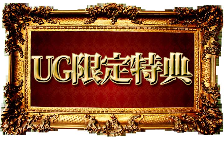 UGgenteitokuten1